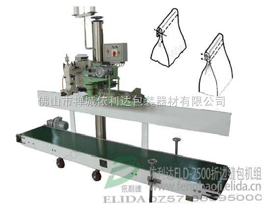 ELD-2500-折边缝包机组