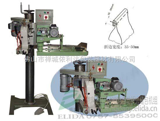 ELD-4900A-袋口自�诱圻�封包�C