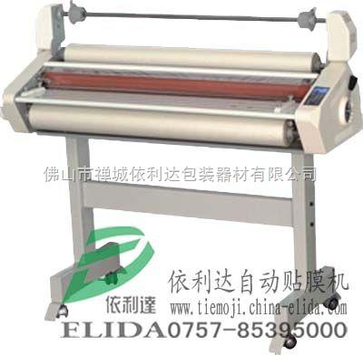 ELD-1100-自动贴膜机