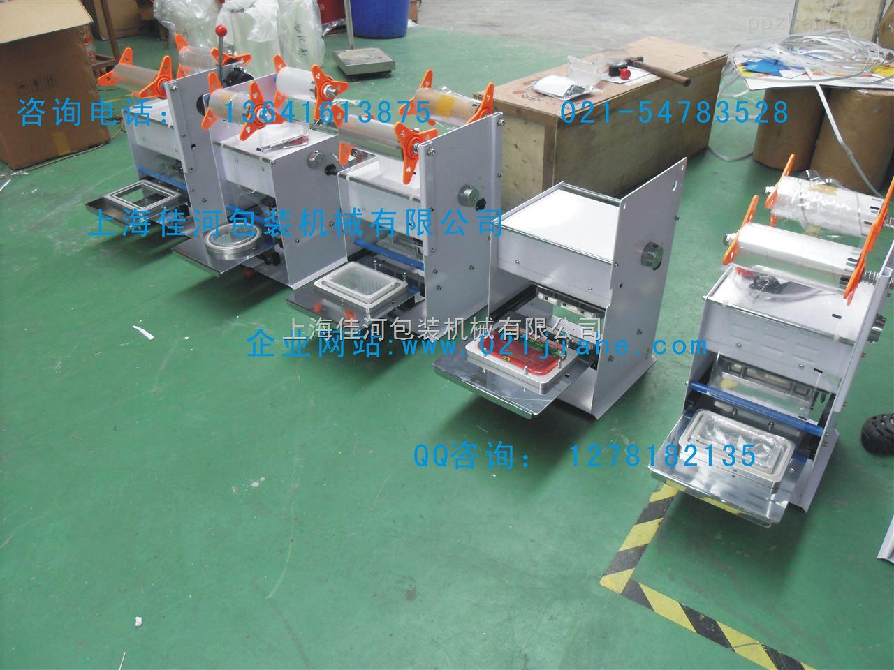 定做-奶茶封口机、豆腐盒封口机、长方形盒封口机,多功能封盖机系列