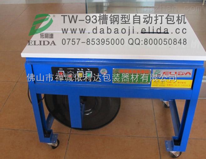 TW-93槽钢型打包机-加强型打包机