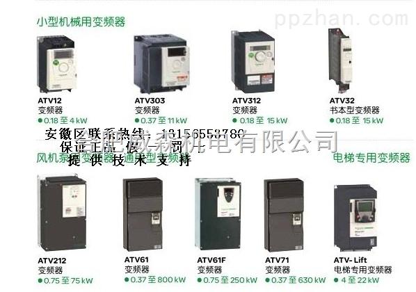 施耐德Scheider 变频器说明: ATV303系列变频器 可供0.37KW-11KW电机使用。 电压:380V。。。460V三相0.37KW至11KW(ATV303H) ATV303变频器内置MODBUS通讯 逻辑输入可以通过软件配置为型源 漏型 浮地型 兼容所有的PLC系统 保护等级:IP54和IP65保护等级 最高工作温度55*C 应用行业 ATV303通用型变频器是施耐德为了符合中国用户适用习惯,实现性能更优越推出的自动化产品。施耐德ATV303通用型变频器适用于中国市场通用工业机械自动化设备,