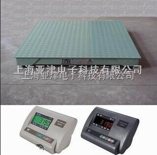上海磅秤厂家供应 单层地磅秤 双层地磅秤 缓冲地磅秤