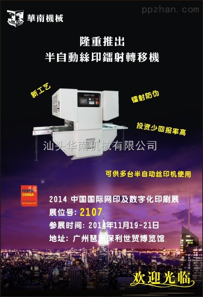 2014中国国际数字化极限彩票app下载展