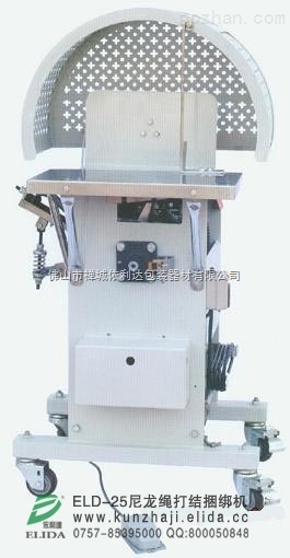 ELD-25全自动尼龙绳打包机