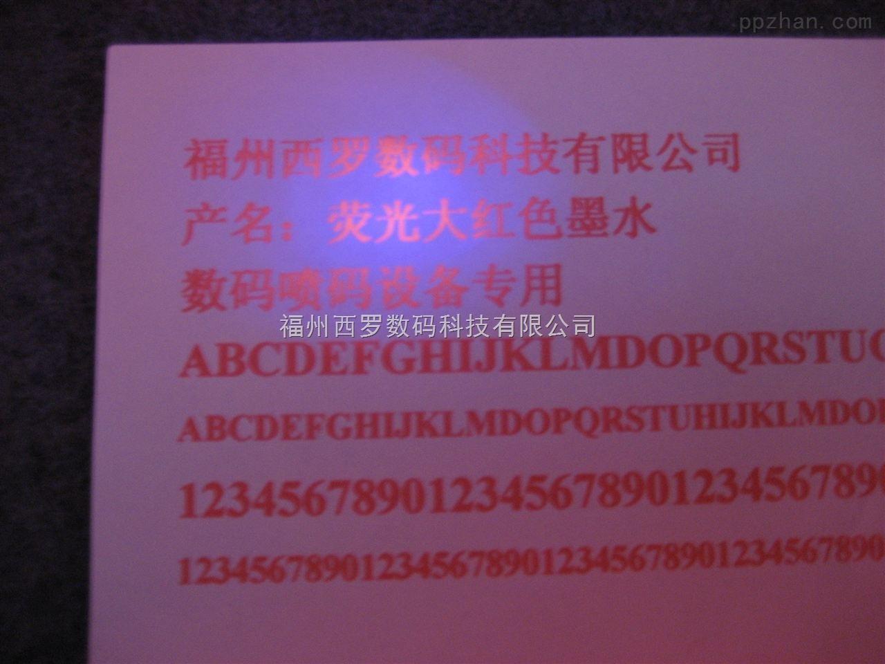 HP数码喷印可变信息数字单据喷印喷码专用防伪荧光墨水大红色