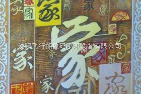 FT3020-高精瓷砖背景墙打印机报价