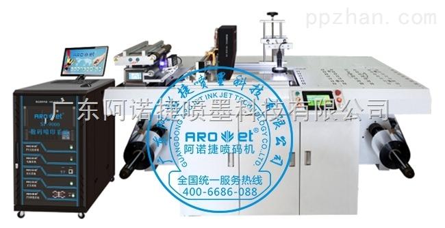 阿诺捷薄膜二维码喷码机可变数据喷印系统,厂家薄膜二维码喷码机价格