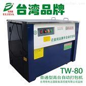 TW-80惠州半自动打包机纸箱捆包机质量可靠