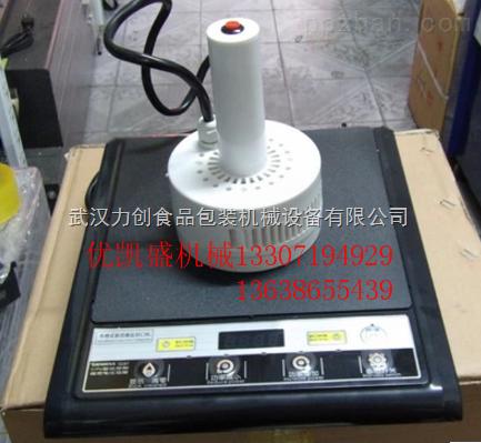 便携式电磁感应铝箔封口机操作方法