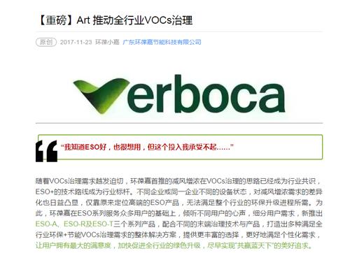 以新产品推动全行业VOCs治理 环葆嘉的新举动再引热议