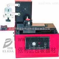 广宁电动油墨移印喷码机