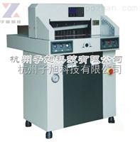 子旭ZX-480HP液压程控切纸机