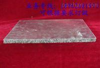 泡沫铝彩色板材 建筑材料 防腐蚀板