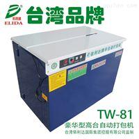 江门纸箱半自动打包机报价惠州半自动捆扎机品牌阳江半自动打包工具