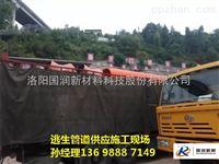 四川800mm隧道施工安全逃生管道