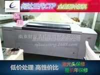 二手CTP 柯达CTP制版机销售及维修 CTP原装配件低价供应