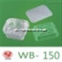 WB-150一次性铝箔餐盒