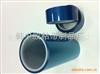 供应蓝色单双层PET保护膜生产厂家