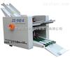 ZE-9B/4依利达ZE-9B/4自动折纸机